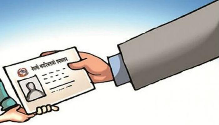 अब उपनाम राखेर पनि नागरिकता लिन सक्ने