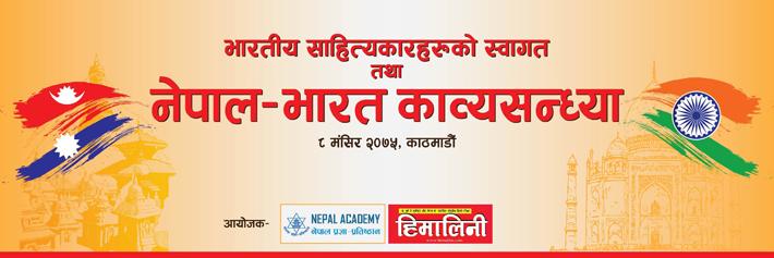 नेपाल–भारत काव्य सन्ध्या
