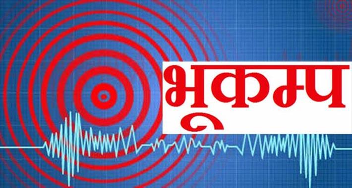 काठमाडौंमा शक्तिशाली भूकम्पको झड्का महसुस