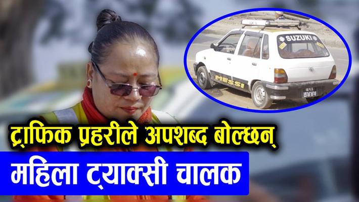 ट्राफिक प्रहरीले सुन्न नसक्ने अपशब्द बोल्छन्: साहसिक महिला ट्याक्सी चालक ईश्वरी