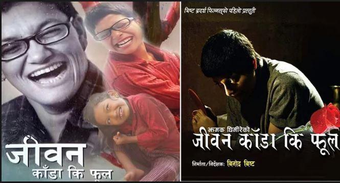 नेपाली साहित्यकार झमक घिमिरेको जीवनीमा आधारित फिल्म 'जीवन काँडा कि फूल' भियनामा प्रदर्शन