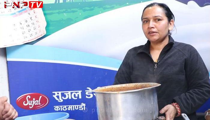 चिया बेचेरै करोडपति बनिन् विमला दिदी, गरे के हुँदैन नेपालमा ? (भिडियो)
